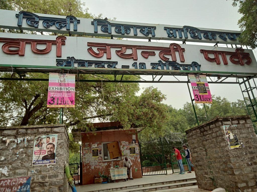 Swarn Jayanti Park Rohini